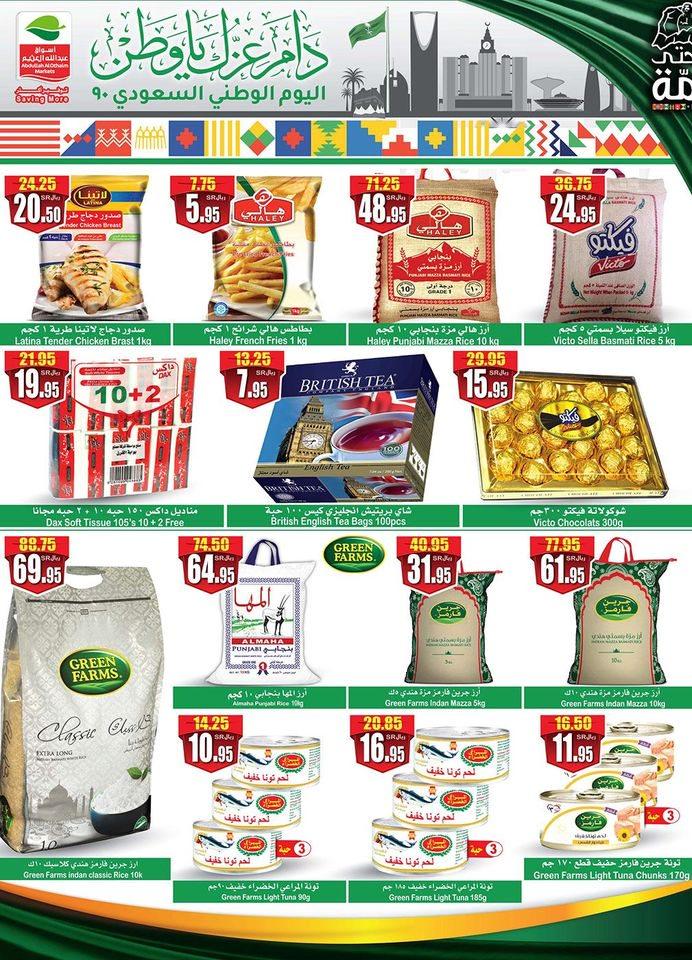 عروض العثيم اليوم الوطني 90 معلبات غذائية